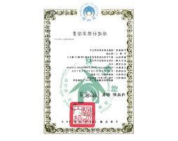 Zertifikat Green Building Material
